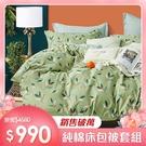 【下殺均一價】100%精梳純棉床包被套組...