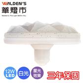 燈飾燈具【華燈市】星燦12W高能效LED燈泡(全電壓/E27/白光) 保固三年 LED-00643