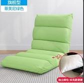 榻榻米床上椅子靠背日式小沙發地墊地板床上折疊椅電腦椅TW 【七七小鋪】