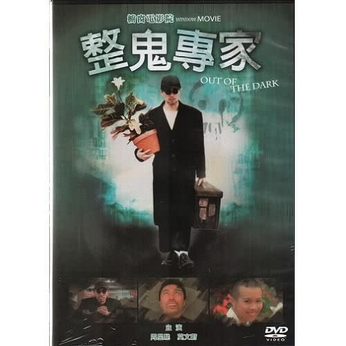 櫥窗電影院1 整鬼專家DVD (購潮8)