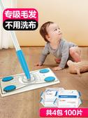 靜電拖把 靜電除塵紙 一次性拖把吸塵紙擦地拖布地板拖拖地濕巾無塵