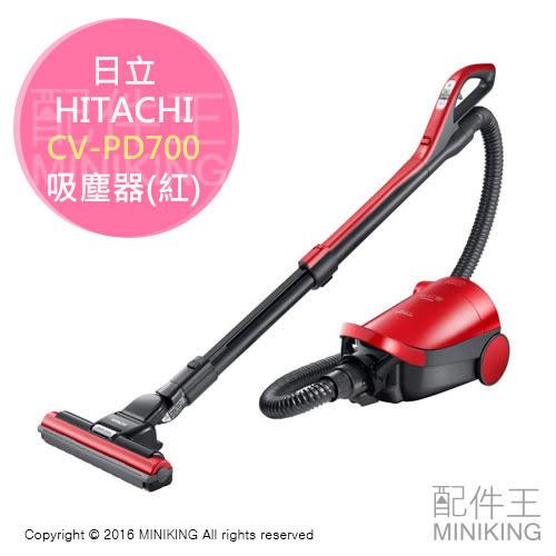 【配件王】 日本代購 一年保 HITACHI 日立 CV-PD700 吸塵器 紅 集塵紙袋式