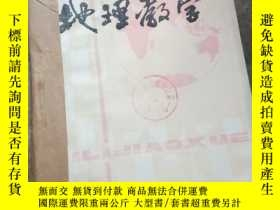 二手書博民逛書店地理教學罕見1992年1-6期 合訂Y211848