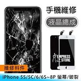 【妃航】台南 維修/料件 iPhone 5/5S/SE 螢幕/玻璃 破裂 總成 觸碰異常 DIY 現場維修