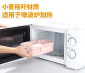 飯盒便當盒微波爐小麥秸稈密封塑料學生食堂簡約日式分格保鮮餐盒【卡米優品】
