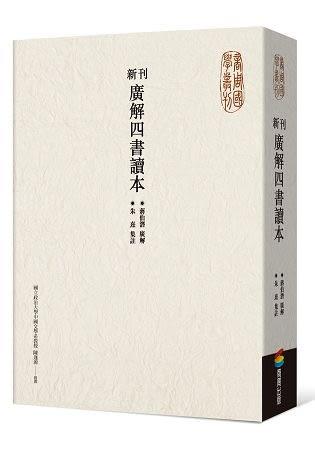 新刊廣解四書讀本