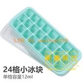 凍冰塊模具大塊硅膠冰格家用冷凍輔食盒帶蓋制冰盒【輕奢時代】
