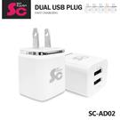 雙USB電源供應器2.1A AC轉USB DC5V 快速充電 智能分配 相容各USB裝置 即插即用 BSMI認證