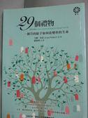 【書寶二手書T1/勵志_LMT】29個禮物:一個月的給予如何改變你的生命_卡蜜.沃克