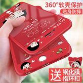 蘋果6s手機殼全包iPhone6splus手機殼六硅膠套6p防摔卡通手機保護套【快速出貨八折優惠】