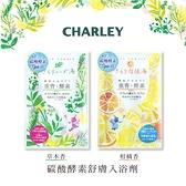 《日本製》CHARLEY 碳酸酵素舒膚入浴劑 30g (草本香/柑橘香)  ◇iKIREI