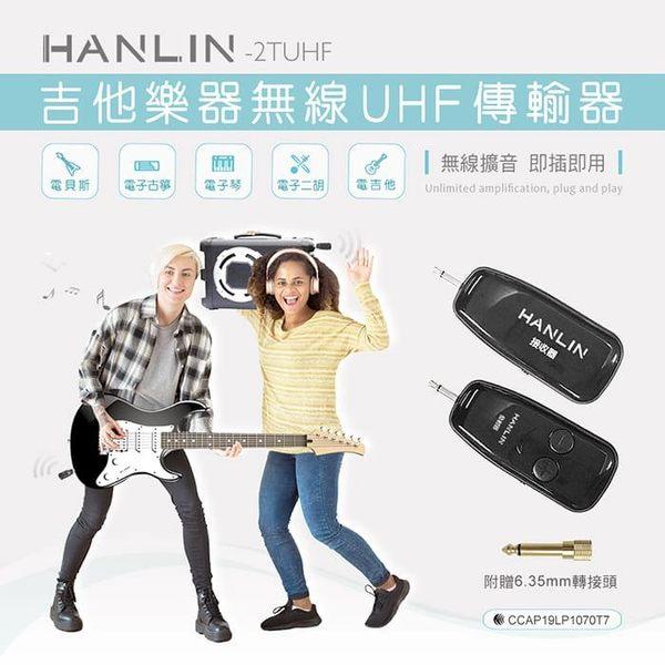 HANLIN-2TUHF 吉他樂器無線UHF傳輸器(筆電/電腦/電視/手機/MP3/IPad)信號發射 接收設備