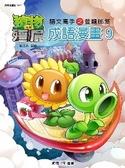 植物大戰殭屍:成語漫畫9