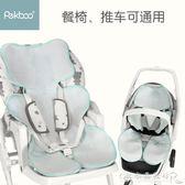 嬰兒推車涼席夏季透氣兒童餐椅通用新生兒寶寶吃飯餐椅涼席冰絲夏『CR水晶鞋坊』igo
