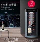 紅酒櫃 Homesun/奧達信 BCW-35 紅酒柜恒溫酒柜家用小型電子恒溫柜子 MKS阿薩布魯