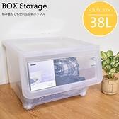 收納箱 衣物整理箱 (大)直取式收納箱38L 凱堡家居【LF607】