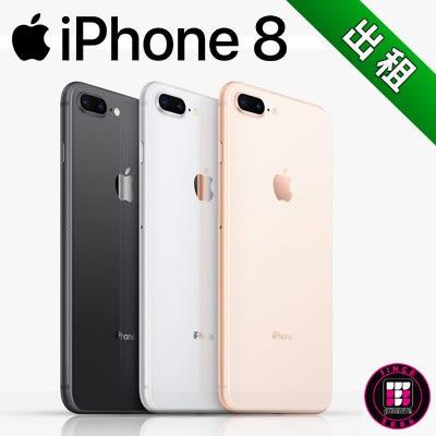 【手機出租】APPLE IPHONE 8 智慧型手機出租 (最新趨勢以租代替買)