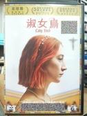挖寶二手片-P20-007-正版DVD-電影【淑女鳥】-瑟夏羅南 蘿莉麥卡佛 崔西雷慈(直購價)