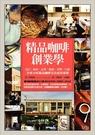 精品咖啡創業學:定位、風味、品管、服務、空間、行銷 全球10家精品...【城邦讀書花園】