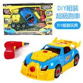 (限宅配)DIY改裝超級跑車 兒童玩具 組裝玩具