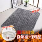 鴻宇 雙人暖暖組合 超細纖維發熱被+SuperHot科技發熱保暖墊 兩件組