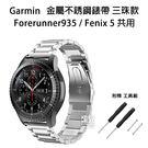 【妃凡】Garmin Forerunner 935/945 金屬 不銹鋼 錶帶 三珠款 送工具組 10 B1.17-54