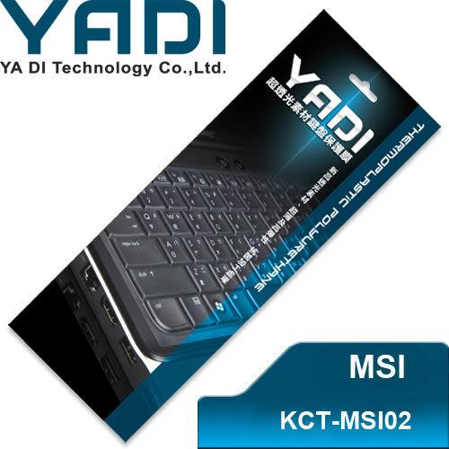 YADI 亞第 超透光 鍵盤 保護膜 KCT-MSI02 微星筆電專用 X350、EX465、CX420、CX41
