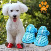 【全館】現折200狗狗鞋子透氣狗狗涼鞋狗腳套寵物鞋比熊小型犬通用泰迪鞋4只夏季