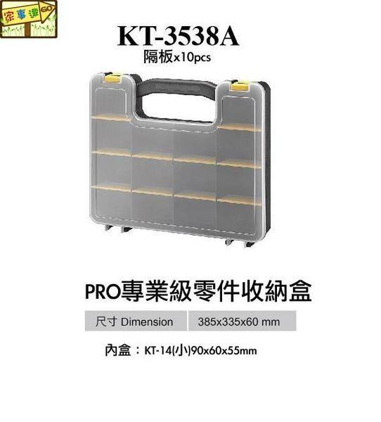 [家事達] 臺灣KTL-KT-3538B 專業級 零件收納盒 10入/箱 - 特價 工具箱 零件盒