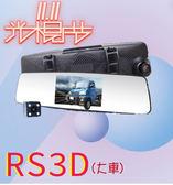 【雙11購物慶85折】【曼哈頓】RS3D大車專用版雙鏡頭行車紀錄器  可倒車顯影 1080P