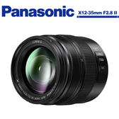 送UV鏡+大清組 3期零利率 Panasonic LUMIX G X VARIO 12-35mm F2.8 II ASPH. POWER O.I.S. 二代鏡 公司貨