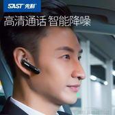 掛耳式耳機 先科X3無線藍芽耳機掛耳男通用型女半入耳式單耳迷你迷小超長待 igo 科技旗艦店
