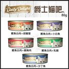 【行銷活動一組貓罐】*KING WANG*【24罐】Daily Delight 《爵士貓吧機能化毛餐》主食罐80克(5種口味)