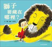 (二手書)獅子要藏在哪裡?