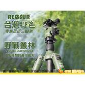 RECSUR 銳攝 RS-3284C/G 含 CQ-3 雲台 迷彩版 腳架 台腳7號 29mm 碳纖反折 可拆單腳 英連公司貨