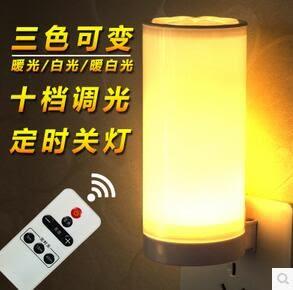 遙控插電帶開關小夜燈壁燈燈節能燈FA05089『時尚玩家』