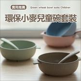 ◄ 生活家精品 ►【Q164】環保小麥兒童碗套裝 湯匙 甜湯  泡麵 可微波 耐熱 隔熱 湯麵 用餐 240ML