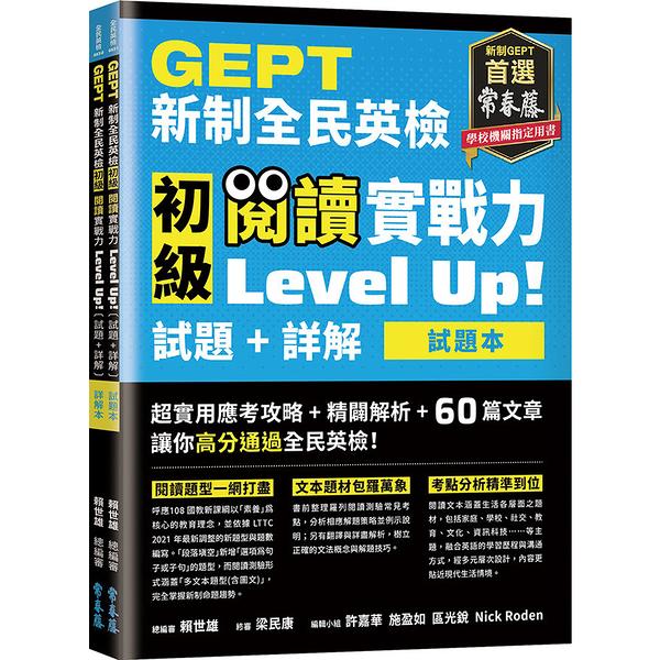 GEPT新制全民英檢初級閱讀實戰力Level Up!(試題本+詳解本)(附防水書