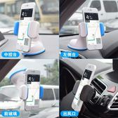 車載手機架汽車支架車用導航吸盤式多功能出風口車內支撐萬能通用·全館免運
