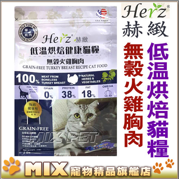 ◆MIX米克斯◆赫緻.無穀天然低溫烘焙貓糧【火雞胸肉 2磅】100%新鮮肉食材,軟飼料新選擇