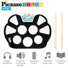美國畢卡索Picasso Tiles PT50智慧便攜式手捲電子鼓–七種鼓聲 福利品