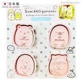 【 日本製 】日本限定 SAN-X 角落生物 白熊 企鵝 豬排 貓咪 料理烘焙 餅乾壓模 / 模具 4入套組
