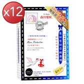 【森田藥粧】高純度玻尿酸面膜8片入x12盒(2210053FA)