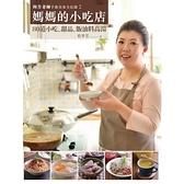 媽媽的小吃店(阿芳老師手做美食全紀錄)