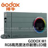 GODOX 神牛 M1 RGB 高亮度迷你創意 LED 燈 綠色 (24期0利率 免運 開年公司貨) 40種特效 雙色溫 補光燈