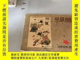 二手書博民逛書店韓文原版:Postage罕見stamps 우표 (郵票)Y182