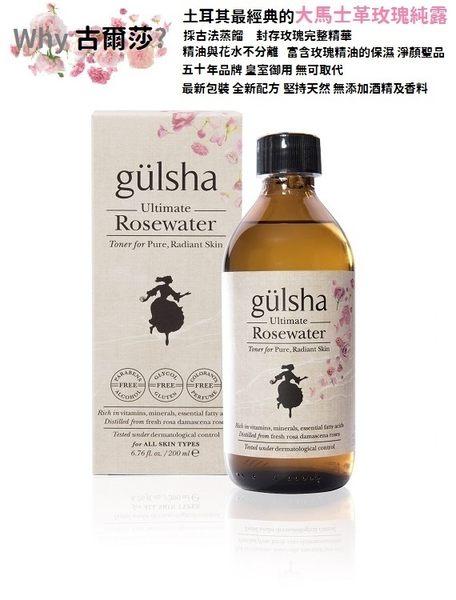 【獨家代理】gulsha古爾莎大馬士革極致玫瑰純露 200ml -- 富含玫瑰精油的玫瑰水,土耳其原裝進口