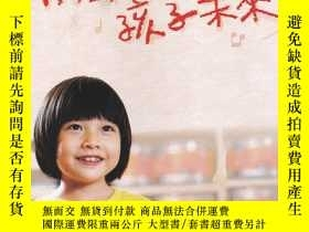 二手書博民逛書店罕見用音樂存下孩子未來——朱宗慶打擊樂教學系列Y6533