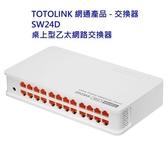 TOTOLINK 乙太網路交換器 【SW24D】 桌上型 24埠 中小企業網 SOHO Switch HUB 新風尚潮流