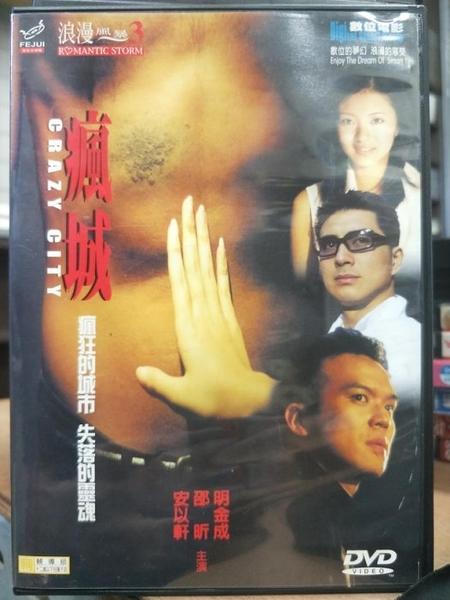 挖寶二手片-T02-007-正版DVD-華語【瘋城】-安以軒 明金成 邵昕(直購價)
